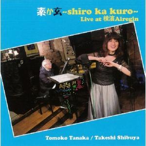 【CD】素か玄 (shiro ka kuro)  田中智子 渋谷毅 / Live at 横濱Airegin|hoyhoy-records