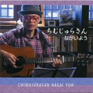 ながいよう / ちむじゅらさん / CD :男性SSW|hoyhoy-records