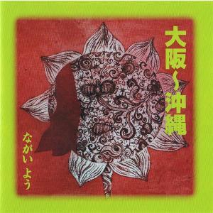 ながいよう / 大阪〜沖縄 / CD :男性SSW|hoyhoy-records