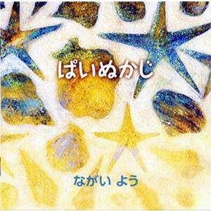 ながいよう / ぱいぬかじ / CD :男性SSW|hoyhoy-records