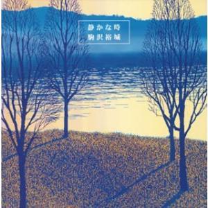 駒沢裕城 / 静かな時|hoyhoy-records