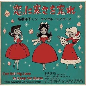 高橋洋子とジ・ヱンゼル・シスターズ / 恋に寒さを忘れ (10インチ・アナログ) hoyhoy-records