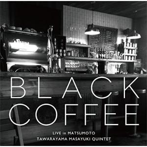 俵山昌之クインテット / ブラック・コーヒー(ライブ・イン・松本) : CD(2枚組)|hoyhoy-records