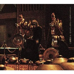 灰野敬二 / ここにもこんなにブルースが宿っているとは... by 灰野敬二 hoyhoy-records