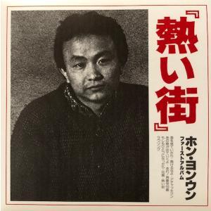 【LP】ホン・ヨンウン/ 熱い街 hoyhoy-records