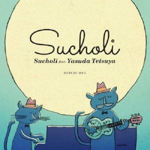 スチョリ / Sucholi feat. Yasuda Tetsuya -10th Anniversary Edition- hoyhoy-records