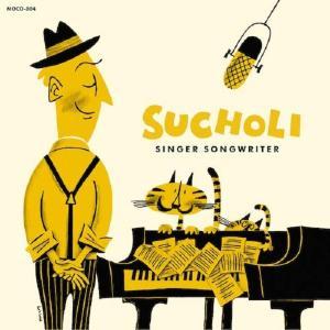 スチョリ / SINGER SONGWRITER hoyhoy-records