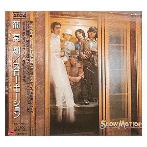 【CD】葡萄畑 / スロー・モーション(プラケ)|hoyhoy-records