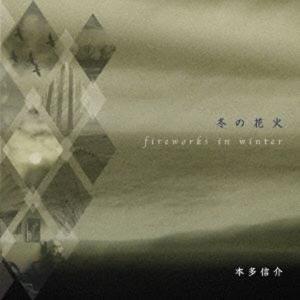 【稀少盤】本多信介 / 冬の花火 fireworks in winter|hoyhoy-records