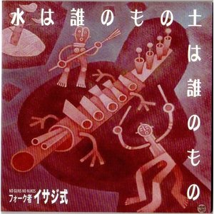 【CD】イサジ式 / 水は誰のもの 土は誰のもの|hoyhoy-records