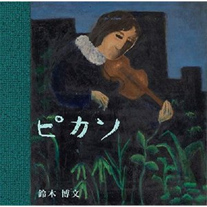 鈴木博文 / ピカソ|hoyhoy-records