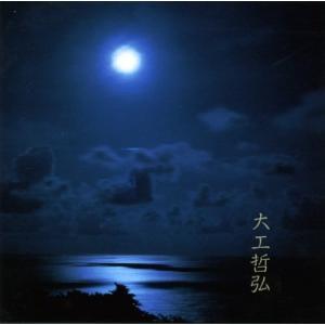 【CD】大工哲弘 / 大工哲弘|hoyhoy-records