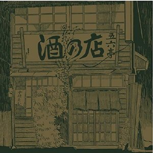 原田依幸 川下直広 / 東京挽歌 :CD|hoyhoy-records