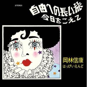 岡林信康 with はっぴいえんど / 自由への長い旅(シングル・バージョン) -今日をこえて  (アナログEP) hoyhoy-records