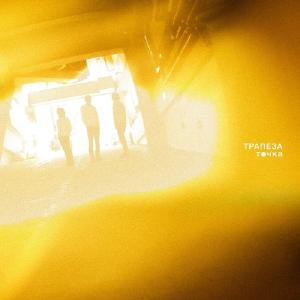 【CD】トラペ座 / 灯地下 hoyhoy-records