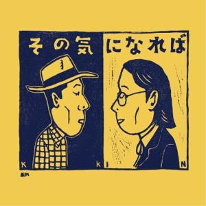 金森幸介 中川イサト / その気になれば James Blues Land 神戸 2012年2月24日 / DVD-男性SSW/アコギ|hoyhoy-records