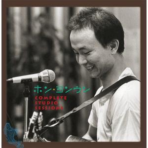 ホン・ヨンウン/ コンプリート・スタジオ・セッションズ BOXセット:ホイホイレコードオリジナル:男性SSW|hoyhoy-records