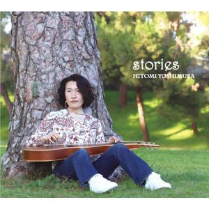 吉村瞳 / ストーリーズ|hoyhoy-records