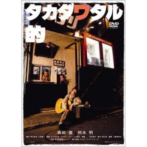 DVD 高田渡 / タカダワタル的 hoyhoy-records