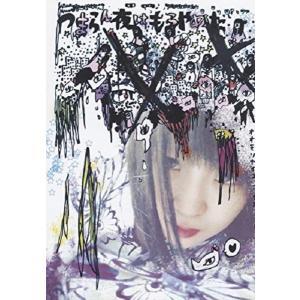 大森靖子/つまらん夜はもうやめた media:DVD label:PINK RECORDS rele...