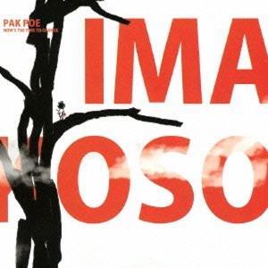 朴保 (Pak Poe / パクポー) /  IMAKOSO hoyhoy-records