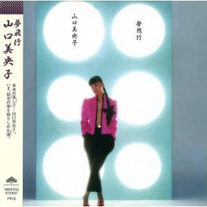 山口美央子 / 夢飛行 hoyhoy-records