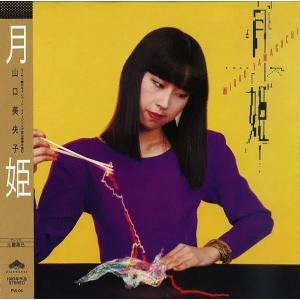 山口美央子 / 月姫 hoyhoy-records