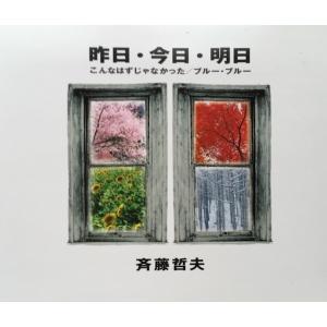 斉藤哲夫/ 昨日・今日・明日:男性SSW|hoyhoy-records