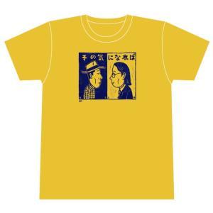 【Tshirt】中川イサト 金森幸介 / その気になれば 2012 TOUR|hoyhoy-records