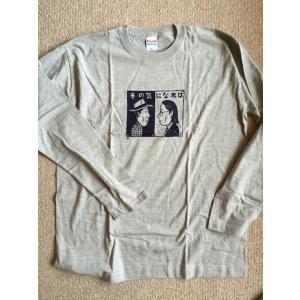 中川イサト 金森幸介 『その気になれば』 2012 TOUR 長袖 T-shirts|hoyhoy-records