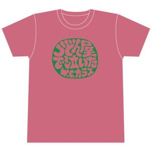 W.C.カラス / うどん屋で泣いた : Tシャツ|hoyhoy-records