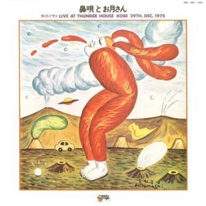 中川イサト / 鼻唄とお月さん-男性SSW/アコギ-|hoyhoy-records