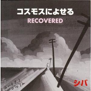 シバ / コスモスによせるRECOVERED-フォークブルース hoyhoy-records