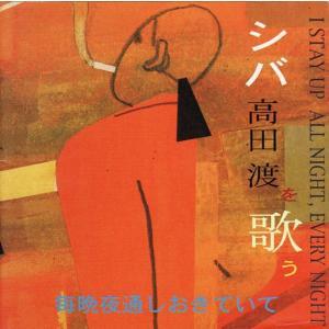 シバ / 高田渡を歌う-フォークブルース|hoyhoy-records