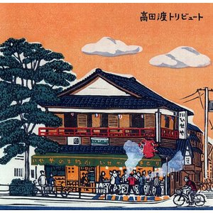 【CD】V.A. / 高田渡トリビュート|hoyhoy-records