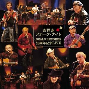 V.A. / 吉祥寺フォーク・ナイト SEALS RECORDS10周年記念LIVE-邦楽フォーク・オムニバス|hoyhoy-records