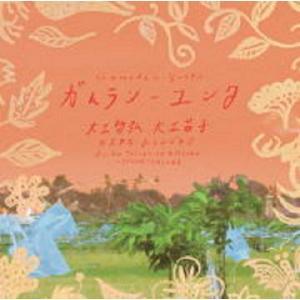 【CD】大工哲弘 大工苗子&スカル・トゥンジュン / ガムランーユンタ|hoyhoy-records