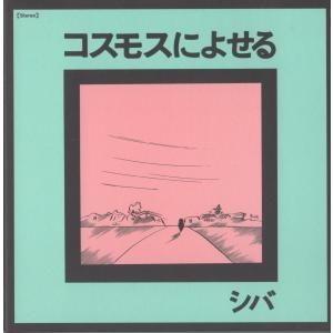 シバ / コスモスによせる|hoyhoy-records