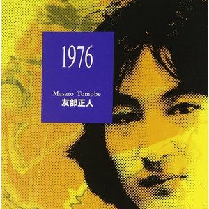 友部正人 / 1976 / CD :男性SSW|hoyhoy-records