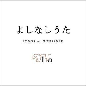 "DiVa - 高瀬 ""makoring"" 麻里子(vocal)  谷川賢作(piano)  大坪寛彦(bass) / よしなしうた hoyhoy-records"
