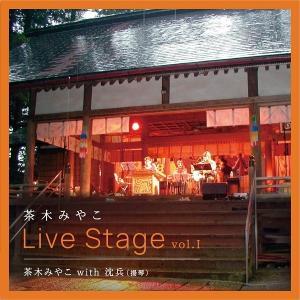 茶木みやこ / Live Stage vol.I 茶木みやこwith沈兵(揚琴)|hoyhoy-records
