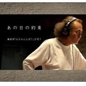 鎌倉 研 / あの日の約束:CD|hoyhoy-records