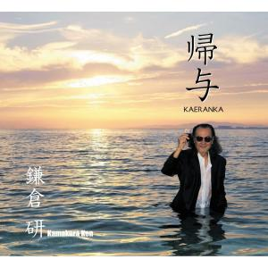 鎌倉 研 / 帰与 〜KAERANKA〜:CD|hoyhoy-records