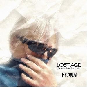 下村明彦 / LOST AGE -失われた もうひとつのお話-:CD|hoyhoy-records
