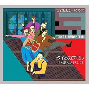東京ビビンパクラブ / タイムカプセル hoyhoy-records