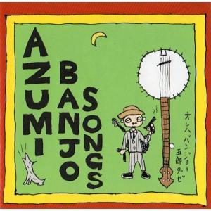 AZUMI(アズミ) / BANJO SONGS (CD):男性SSW|hoyhoy-records