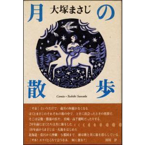 大塚まさじ「月の散歩」(ビレジプレス 刊)|hoyhoy-records