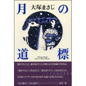 大塚まさじ「月の道標」(ビレジプレス 刊)|hoyhoy-records