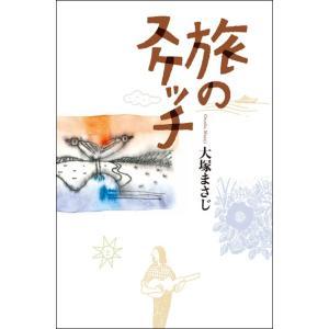 大塚まさじ「旅のスケッチ」(ビレジプレス 刊)|hoyhoy-records