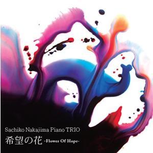 中島さち子 Piano Trio / 希望の花 Flower Of Hope:CD(2枚組)|hoyhoy-records
